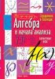 Алгебра и начала анализа 7-11 кл. Справочник в таблицах